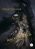 Илья Соколов -Маски ужаса