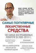Михаил Ингерлейб - Самые популярные лекарственные средства