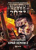 Сурен Цормудян -Метро 2033: Край земли-2. Огонь и пепел