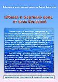 Сергей Степочкин -«Живая имертвая» вода отвсех болезней
