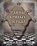 Илья Баксаляр -Тайны кривых зеркал