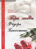 Литагент Нордмедиздат -Три любви Фёдора Бжостека, или Когда заказана любовь