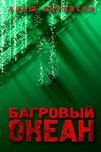 Алеш Обровски - Багровый океан