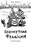 Игорь Журавель -Бессмертная традиция