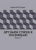 Алексей Сизых -Друзьям стихи я посвящаю. Книга 2