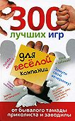 Ольга Богданова -300 лучших игр для веселой компании от бывалого тамады, приколиста и заводилы