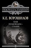 Климент Ворошилов - Наш полководец – Сталин