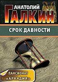 Анатолий Галкин - Срок давности