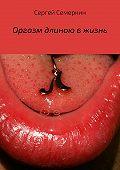 Сергей Семеркин -Оргазм длиною в жизнь
