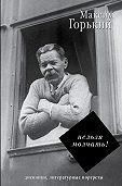 Максим Горький -Нельзя молчать!