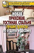 Илья Соколов -Новая прихожая, гостиная, спальня. Лучшие проекты по отделке и дизайну