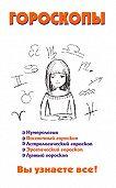 В. А. Барановский -Гороскопы