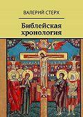 Валерий Стерх -Библейская хронология