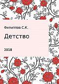 Сергей Филиппов -Детство