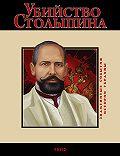 Д. В. Табачник, В. Н. Воронин - Убийство Столыпина. 1911