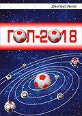 Дмитрий Рыков -Гол-2018