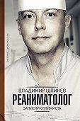 Владимир Шпинев -Реаниматолог. Записки оптимиста