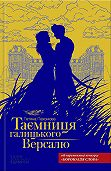Тетяна Пахомова -Таємниця галицького Версалю