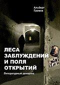 Альберт Громов -Леса заблуждений иполя открытий
