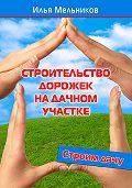 Илья Мельников - Строительство дорожек на дачном участке