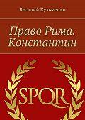 Василий Кузьменко -Право Рима. Константин