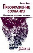 Роман Доля -Преображение сознания. Сборник эзотерических настроев. Пробуждение духовного тела
