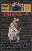 Александр Иванович Леонтьев, Марина Владимировна Леонтьева - Истоки медвежьей Руси