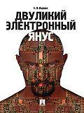 Евгений Ищенко -Двуликий электронный Янус