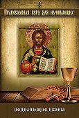 Владимир Измайлов - Исцеляющие иконы