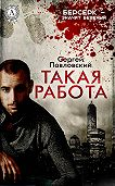 Сергей Павловский - Такая работа
