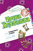 Ирина Хрусталева - Гардемарин в юбке