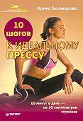 Ирина Тихомирова - 10 шагов к идеальному прессу