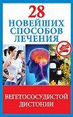 Маргарита Фомина -28 новейших способов лечения вегетососудистой дистонии