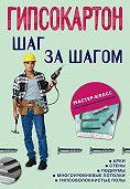 Л. Плотников -Гипсокартон: шаг за шагом