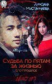 Афсана Мустафаева -Судьба по пятам за жизнью. Его прошлое