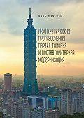 Чэнь Цзя-вэй -Демократическая прогрессивная партия Тайваня и поставторитарная модернизация