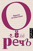 Ирина Левонтина - О чём речь