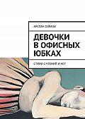 Арслан Сирази -Девочки в офисных юбках