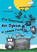 Ингвар Коротков -Кот Вильгельм, пес Фунтик иих личный Рокер. Книга вторая