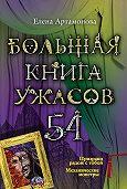 Елена Артамонова -Большая книга ужасов – 54 (сборник)