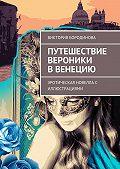 Виктория Бородинова -Путешествие Вероники вВенецию. Эротическая новеллас иллюстрациями