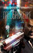Владимир Гурвич -Преображение