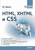 Игорь Квинт -HTML, XHTML и CSS на 100%
