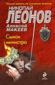 Николай Леонов, Алексей Макеев - Сынок министра
