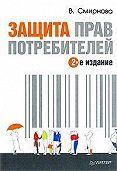 Вилена Смирнова -Защита прав потребителей