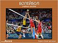 Станислав Махов - Волейбол