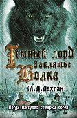 Марк Лахлан - Темный лорд. Заклятье волка