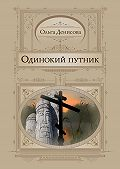 Ольга Денисова - Одинокий путник