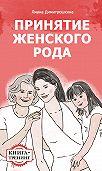 Лиана Димитрошкина -Принятие женского рода. Книга-тренинг
