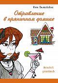 Инна Балтийская -Отравление в пряничном домике